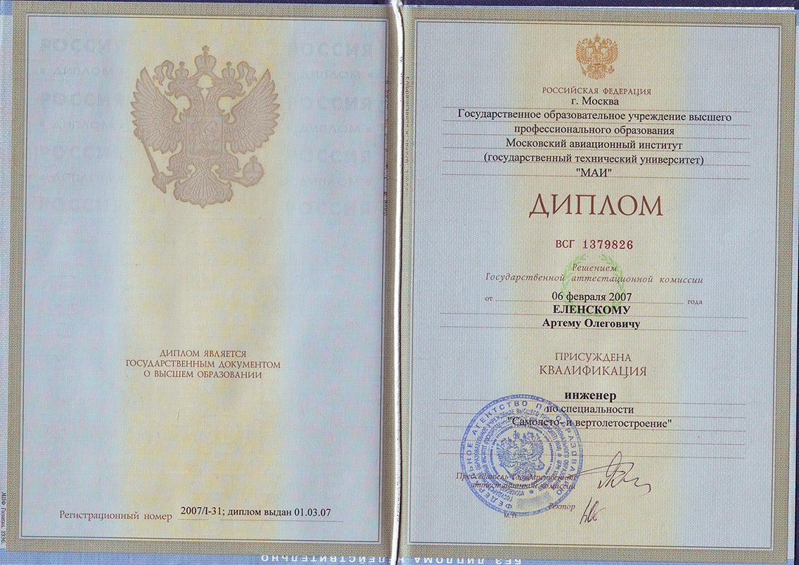Ответственный представитель dfx patent Диплом о высшем образовании технический
